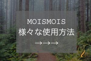 モイスモイス様々な使用方法